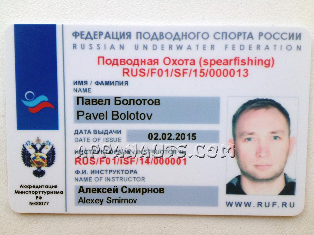 удостоверение рыболова любителя